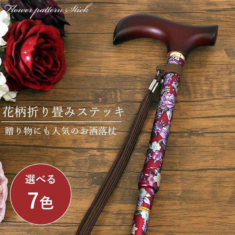 米寿祝いギフト女性杖