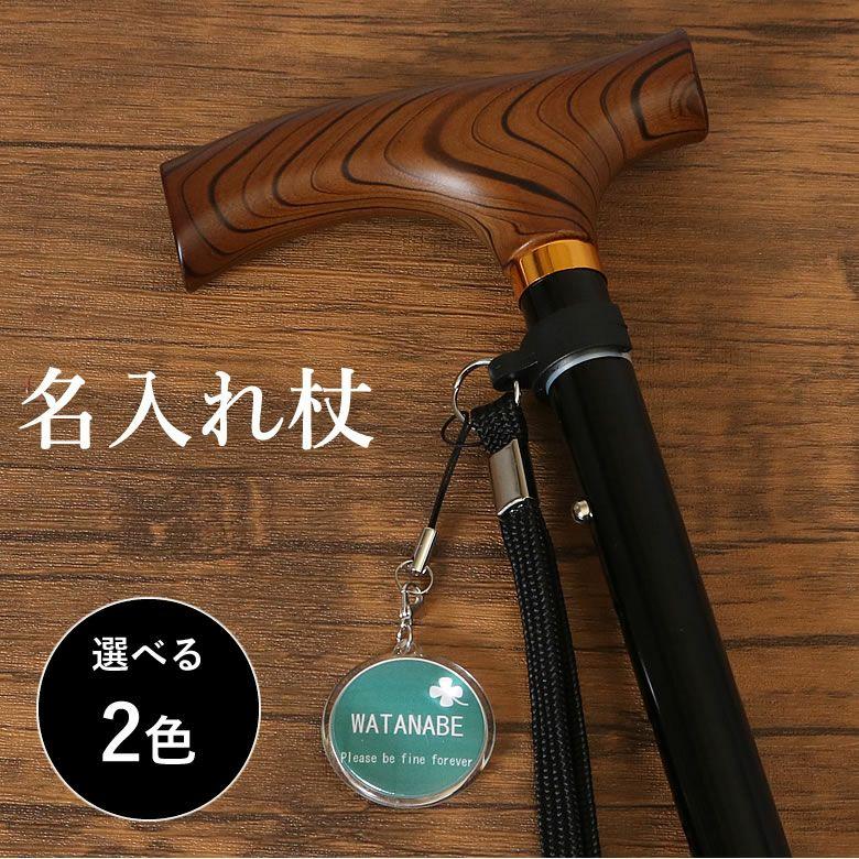 米寿祝いギフト男性杖