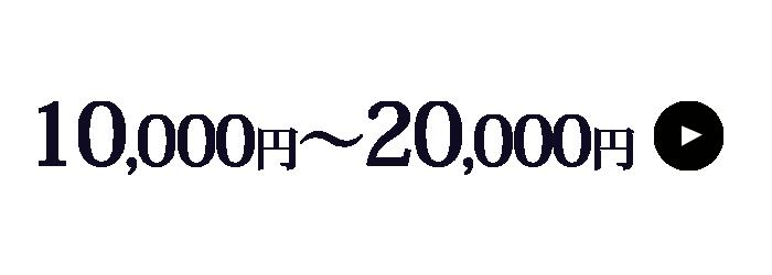 10000円から20000円
