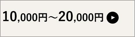 10,000円〜20,000円