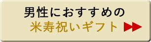 男性のおすすめ米寿祝いギフト